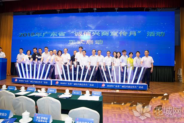 2018广东诚信兴商宣传月活动在广州开幕,弘扬诚信理念,优化营商环境!