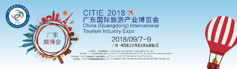 2018广东国际旅游产业博览会即将举行,将有60个国家和地区参展!