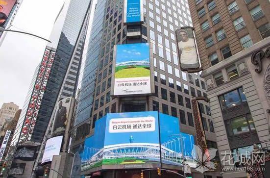 广州白云机场亮相美国纽约时代广场,推动全球航空业加速发展!