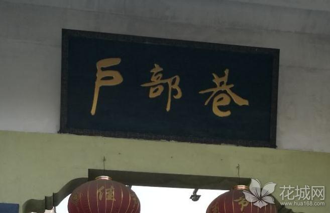 户部巷——武汉的美食一条街