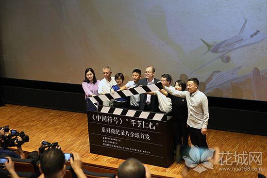 """《中国符号》""""手艺仁心""""系列微纪录片全球首发仪式在国家博物馆举行"""