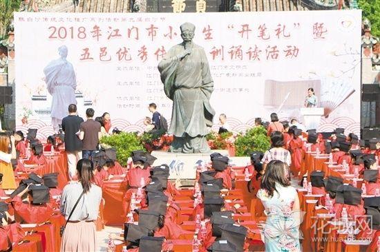 江门多校举办小学生开笔,旨在传承五邑优秀传统家风!