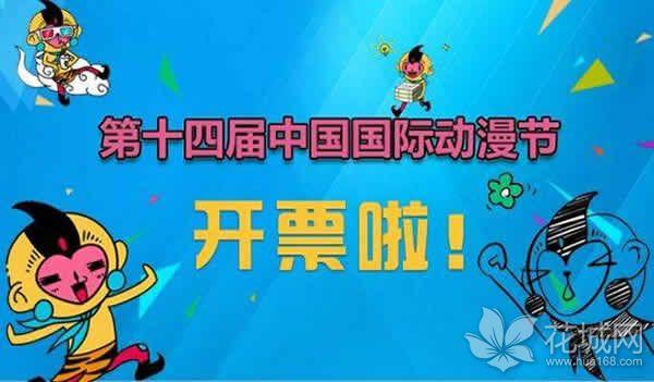 2018年第11届中国国际漫画节亮点有哪些?广州一日游带你去看看!