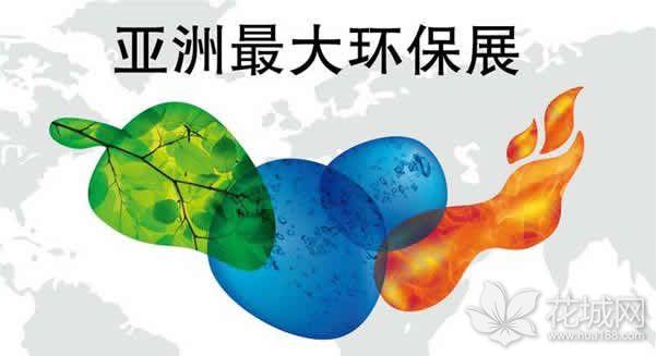 2018第四届中国环博会广州展开幕,逾万种前沿环保科技和科学方案汇聚广州!