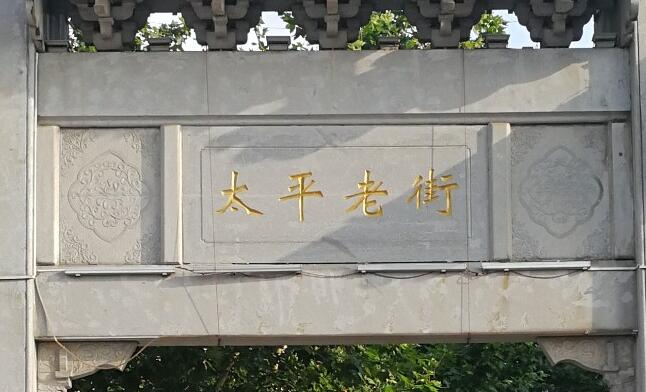 长沙古城之太平街