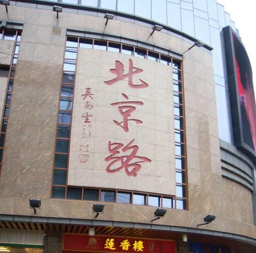 北京路步行街旅游攻略