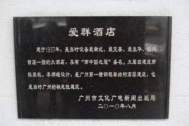 爱群大厦曾经的广州第一高楼
