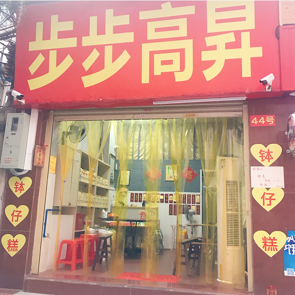 钵仔糕-广州不容错过的小吃