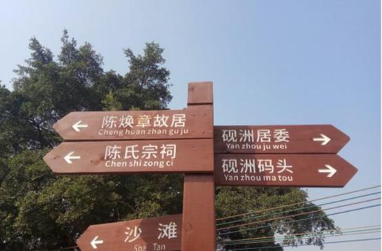 广东省最大的江心岛——砚州岛